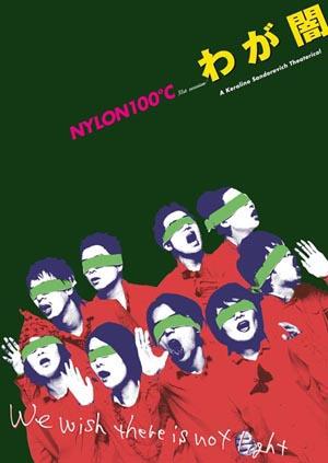 nylon02